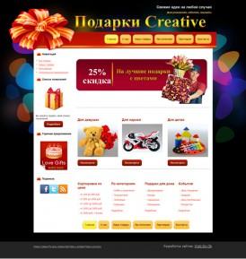 Магазин креативных подарков