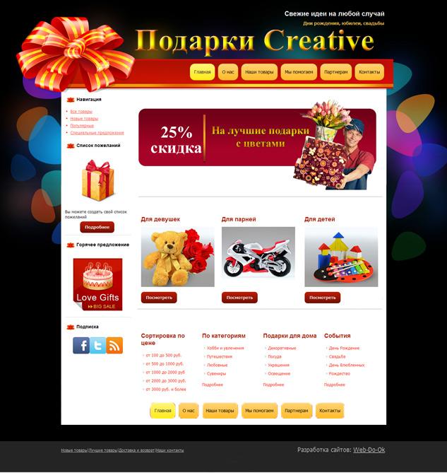Разработка, создание и продвижение web сайтов. Заказать ...