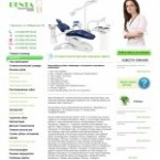 Макет сайта для стоматологии