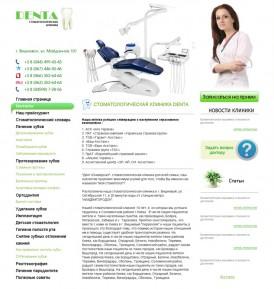 Макет сайта стоматологии